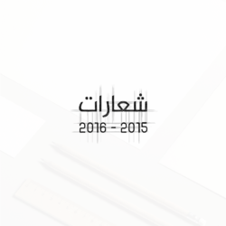 Logos Folio : أعمالي في تصميم الشعارات لسنة 2016 - 2015
