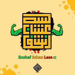 """تايبو جرافي بعنوان """"انشف عشان لسه"""""""