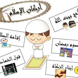 انفوجرافيك اركان اسلام