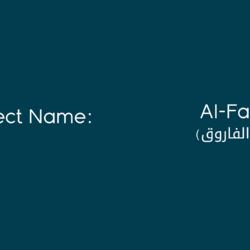 Al Farouq Branding