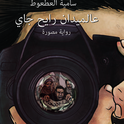 'al Midan Rayeh Jay – Cover Design and Illustration