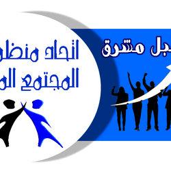 اتحاد منظمات مجتمع مدني