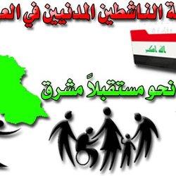صفحة الناشطين المدنيين في العراق