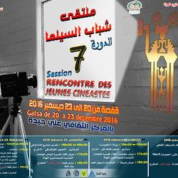 تصميم لافتات ملتقى  شباب السينما