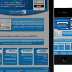 Landing Page  - Arabic Trader