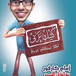 koshk araby poster