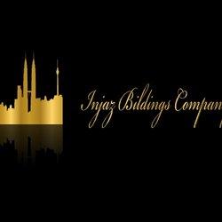 شعار لشركة الانجاز للمباني