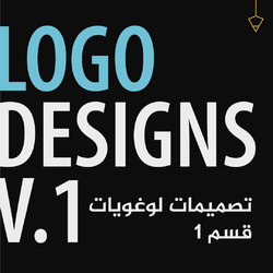Logo Design V.1