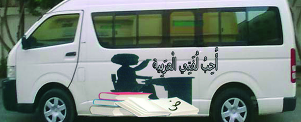 arab orient