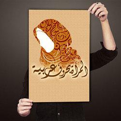 Women in Arabic letters