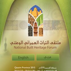 تطبيق ملتقى التراث العمراني الوطني