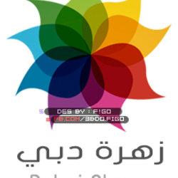 تصميم لوجو زهرة دبي