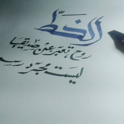 calligraphy is a soul الخط روح