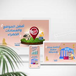 اعلان سوشيال ميديا لشركة الصفا للتطوير العقاري