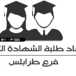 لوجو اتحاد الطلبة في طرابلس