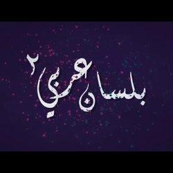 بلسان عربي 2