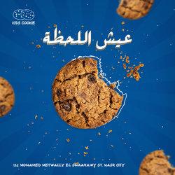 أعلان سوشيال ميديا - Kids' Cookie