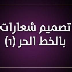 تصميم شعارات بالخط الحر