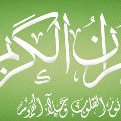 القرآن الكريم - نور