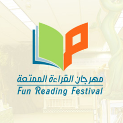 Fun Reading Festival | مهرجان القراءة الممتعة