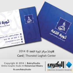 كارت ثورة اللغة | Thawgha Card