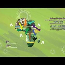 الإعلان التشويقي لندوة دولية