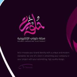 شعار مجلة حلوتي الإلكترونية