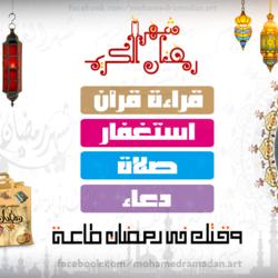 your time in ramadan