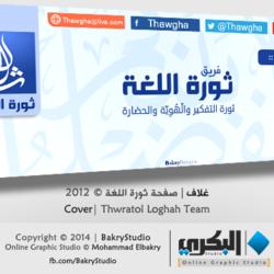 Thawgha Cover | غلاف ثورة اللغة