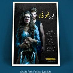 """short film"" poster Design"