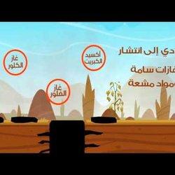 موشن جرافيك عن تكرير النفط في سوريا