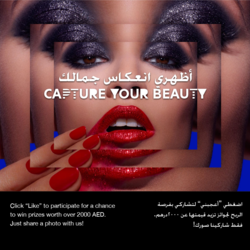 Sephora - Beauty Contest Facebook App