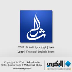 Thawgha Logo | شعار ثورة اللغة