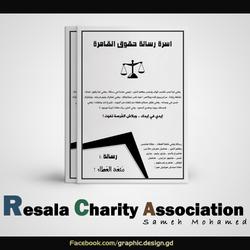 Resala A4 printing page
