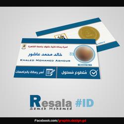 Resala ID