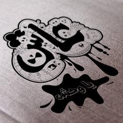 عاش - Typography - Doodle