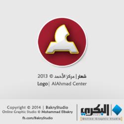 AlAhmad Logo | شعار مركز الأحمد