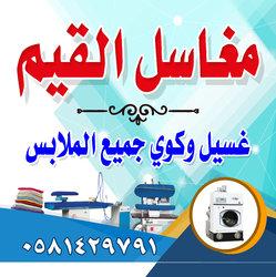 أعمالي بالمملكة العربية السعودية