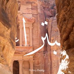 اسماء المدن العربية
