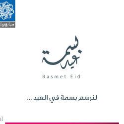 Basmet Eid
