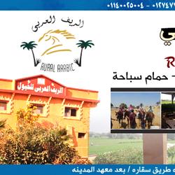 Rural Arab - الريف العربي