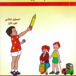 SECOND GRADE ARABIC LANGUAGE PART 1
