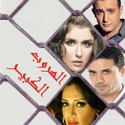 """غلاف مسلسل Prison Break """" النسخة العربي """""""