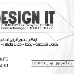 شركة Design IT للدعايا والاعلان