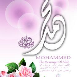 محمد نبى الرحمة