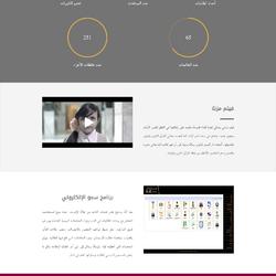 تصميم موقع دار السمو النسائية لتعليم القرآن الكريم