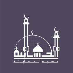 تصميم شعار مسجد الحساينة