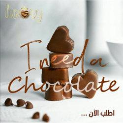 تصميم سوشال ميديا لشركة مختصة في تصنيع الشوكولا