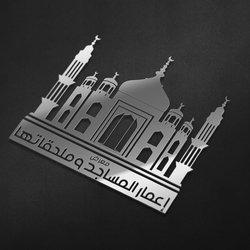 شعار معرض إعمار المساجد
