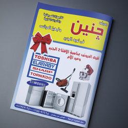مجله إعلانيه